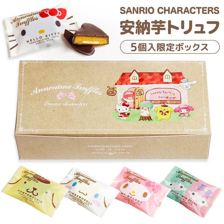 サンリオキャラクターズ 安納芋トリュフ 5個入