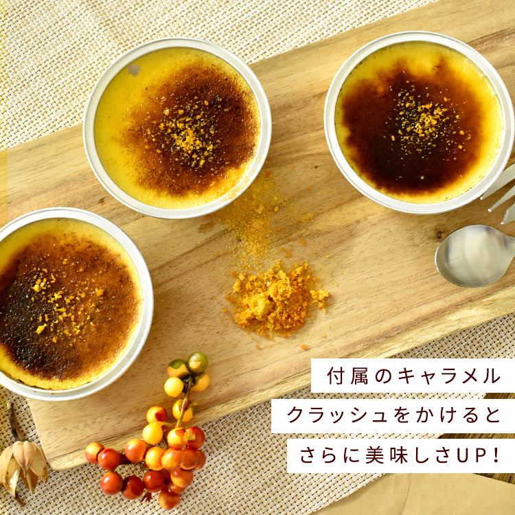 【送料別】種子島産100%安納芋のクレームブリュレ