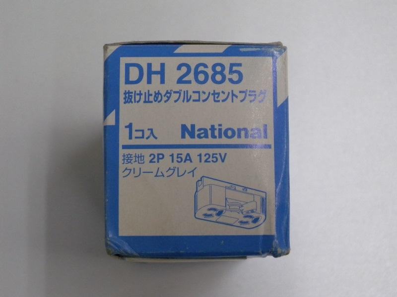 送料無料,パナソニック,DH2685,ダクトレール用,抜け止め,ダブルコンセント,プラグ,Panasonic