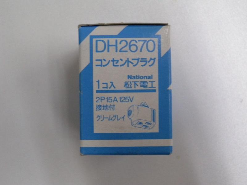 送料無料,パナソニック,DH2670,ダクトレール用,コンセント,プラグ,Panasonic