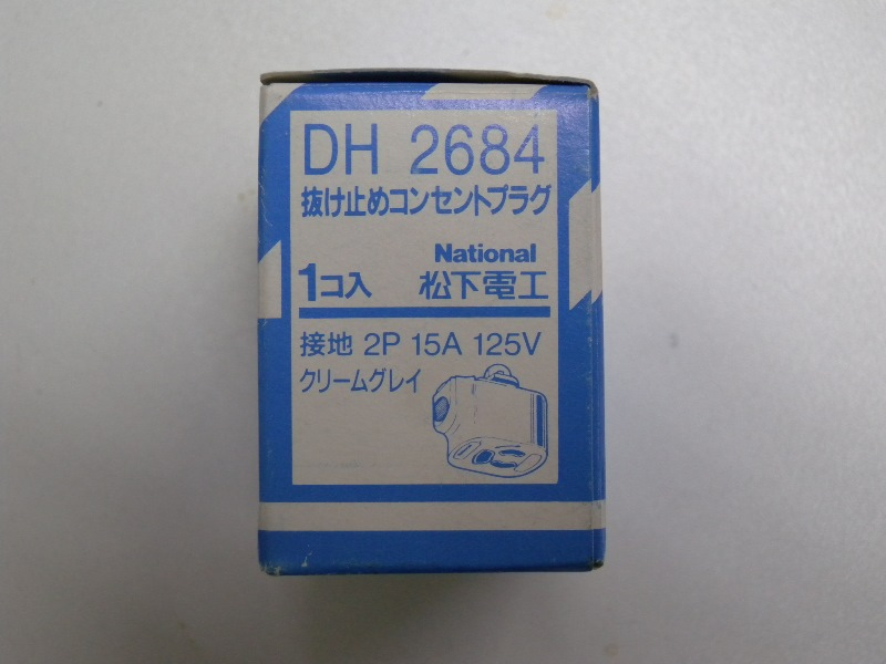 送料無料,パナソニック,DH2684,ダクトレール用,抜け止め,コンセント,プラグ,Panasonic