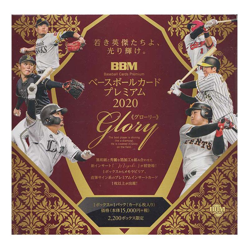 BBM ベースボールカードプレミアム 2020 Glory 12/20入荷!