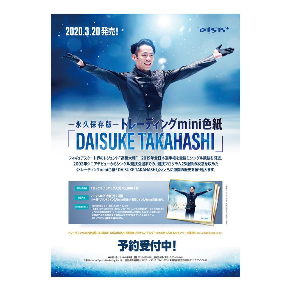(予約)�橋大輔 ー永久保存版ートレーディングmini色紙 「DAISUKE TAKAHASHI」 ボックス(Box) 3/20発売予定!