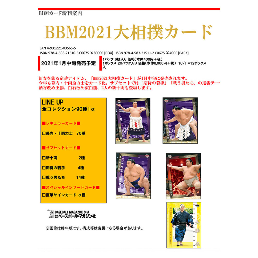 BBM2021大相撲カード、送料無料