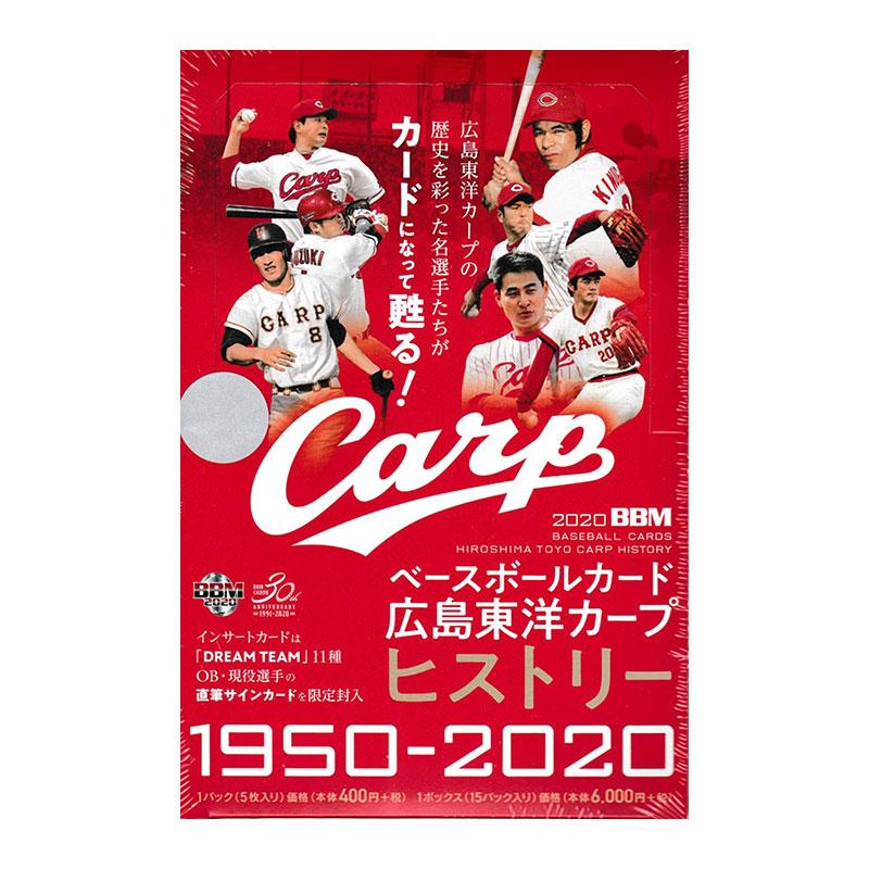 2020BBMベースボールカード 広島東洋カープヒストリー1950-2020 送料無料、3/11入荷!