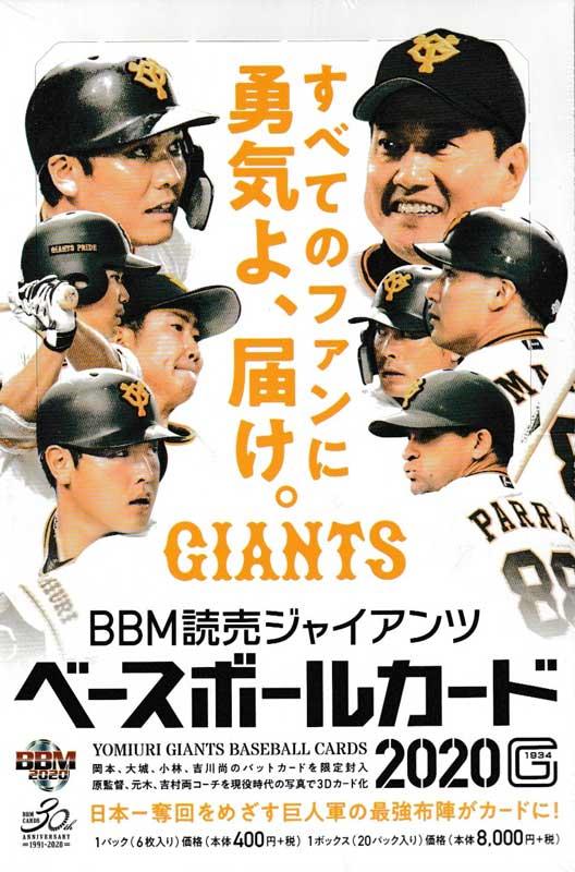 BBM読売ジャイアンツベースボールカード2020 送料無料、5/20入荷!