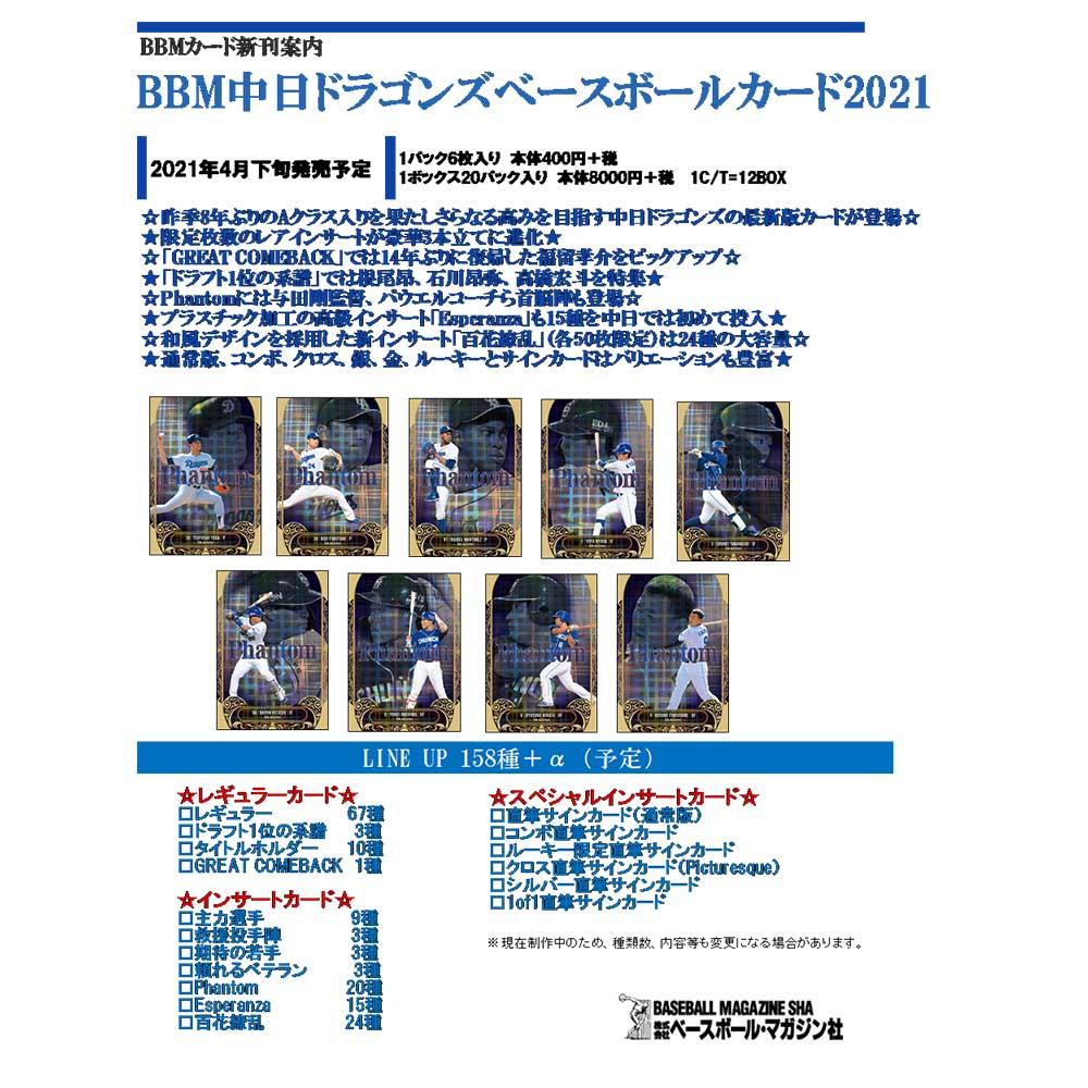 BBM中日ドラゴンズベースボールカード2021 送料無料、4/22入荷!