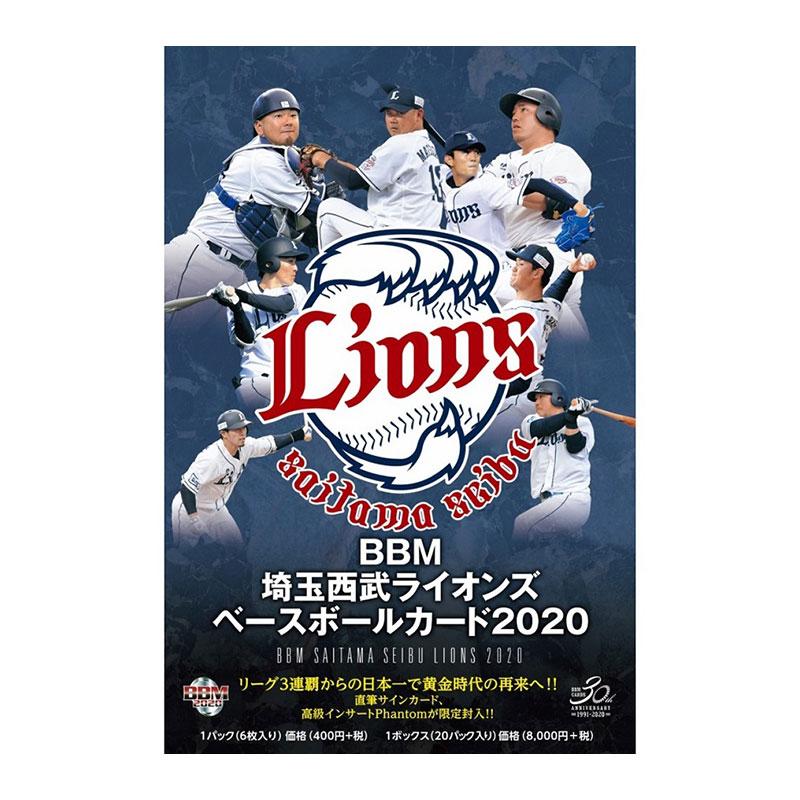 BBM埼玉西武ライオンズベースボールカード2020 送料無料、5/27入荷!