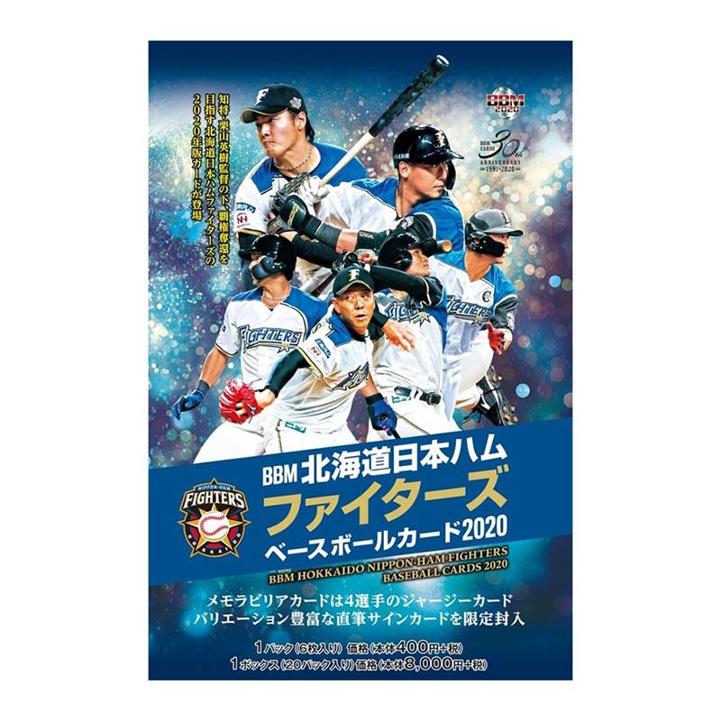 BBM北海道日本ハムファイターズベースボールカード2020 送料無料、6/3入荷!