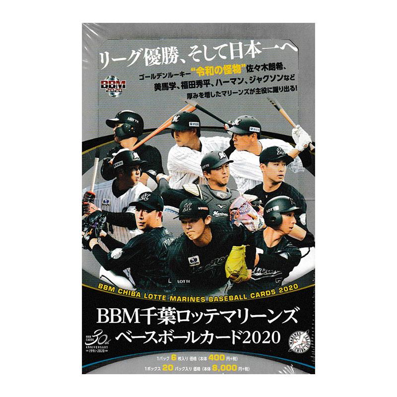 BBM千葉ロッテマリーンズ ベースボールカード2020 送料無料、6/10発売