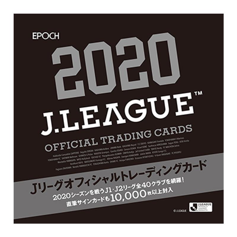 2020 Jリーグ オフィシャルトレーディングカード 送料無料、6/20入荷!