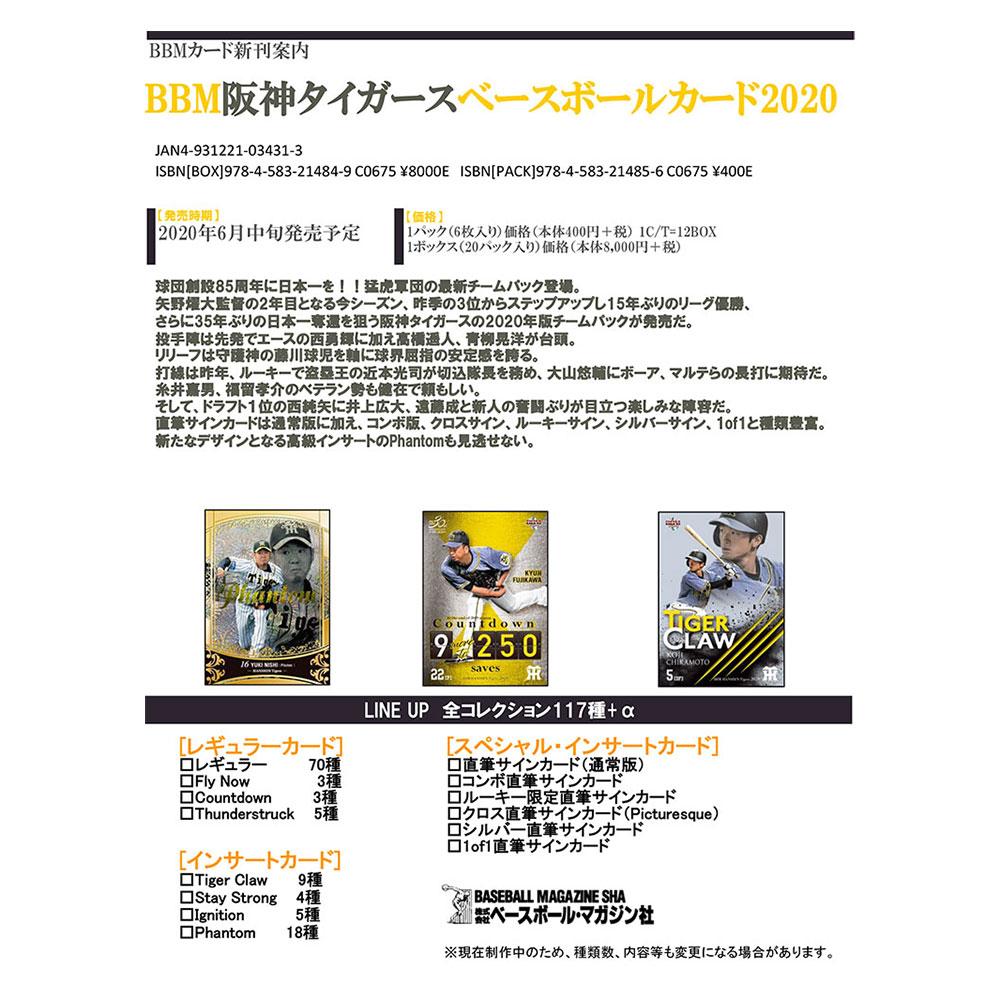 BBM阪神タイガースベースボールカード2020 送料無料、6/17入荷!