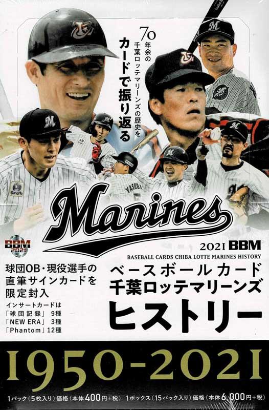 BBM 千葉ロッテマリーンズヒストリー ベースボールカード 1950-2021 BOX 送料無料 9/15入荷