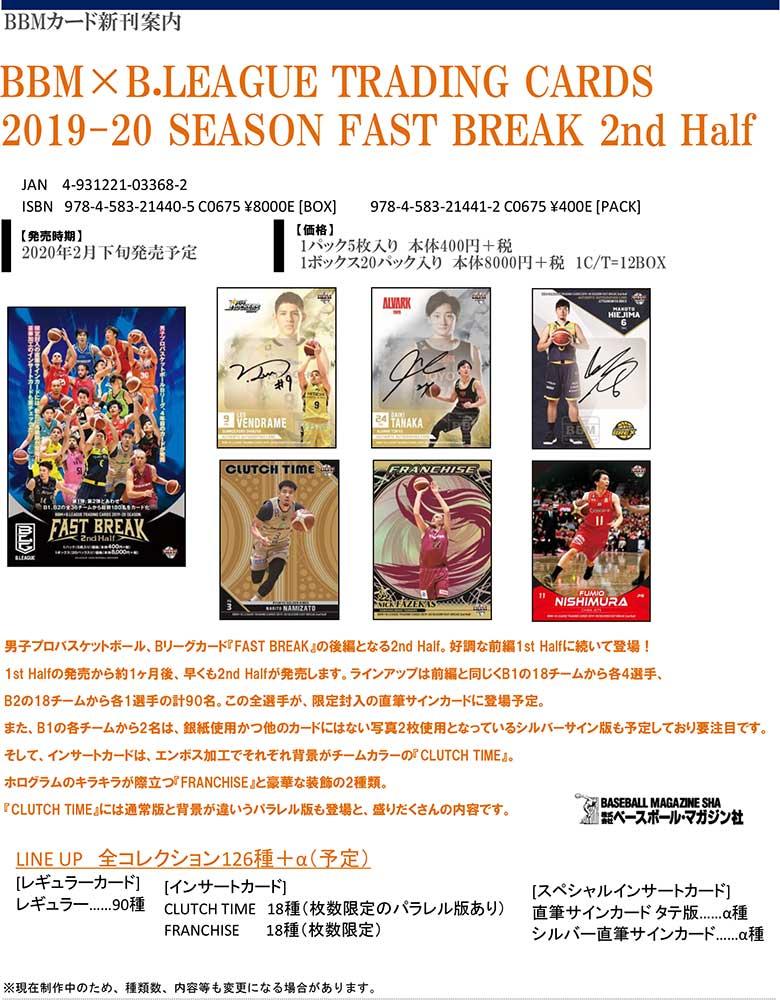 BBM×B.LEAGUE トレーディングカード2019-20 FAST BREAK 2nd Half 、送料無料、2/20入荷!