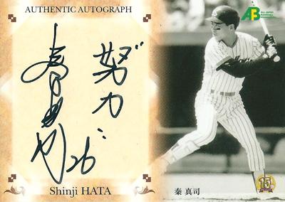 秦真司 2010 プロ野球 OBクラブ 15周年記念 直筆サインカード 118枚限定!(021/118)