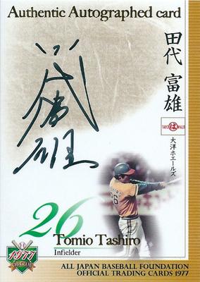 田代富雄 2010 EPOCH OBクラブ 1977年編 直筆サインカード 30枚限定!(24/30)