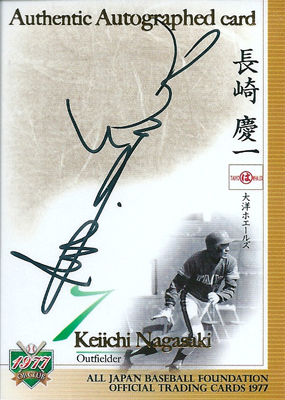 長崎慶一 2010 EPOCH OBクラブ 1977年編 直筆サインカード 30枚限定!(25/30)
