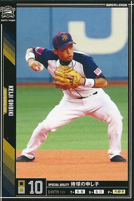プロ野球カード★大引 啓次 2011オーナーズリーグ05 ノーマル黒 オリックス・バッファローズ