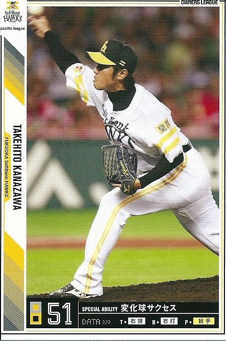 プロ野球カード★【金澤 健人】 2011オーナーズリーグ05 ノーマル白 福岡ソフトバンクホークス