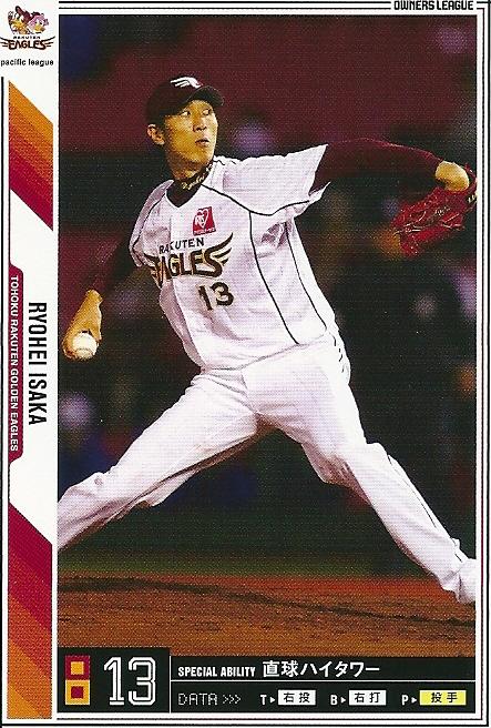 プロ野球カード★【井坂 亮平】 2011オーナーズリーグ05 ノーマル白 東北楽天ゴールデンイーグルス