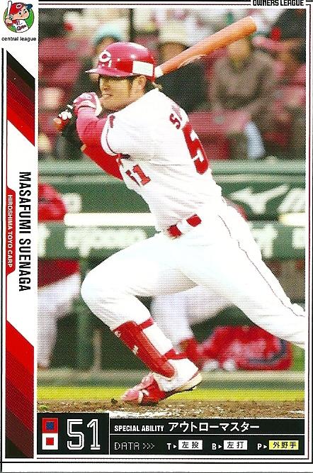 プロ野球カード★末永 真史 2011オーナーズリーグ05 ノーマル白 広島東洋カープ