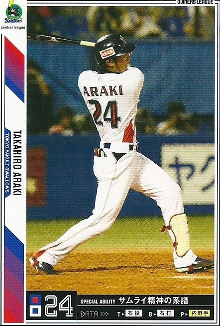 プロ野球カード★荒木 貴裕 2011オーナーズリーグ05 ノーマル白 東京ヤクルトスワローズ