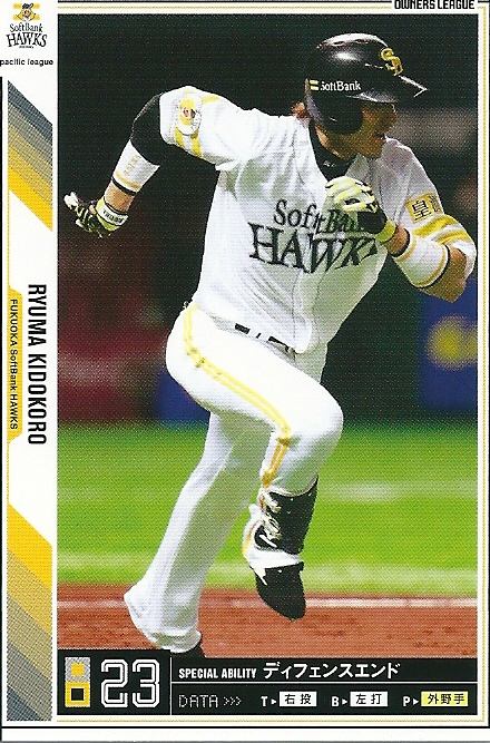プロ野球カード★【城所 龍磨】 2011オーナーズリーグ05 ノーマル白 福岡ソフトバンクホークス