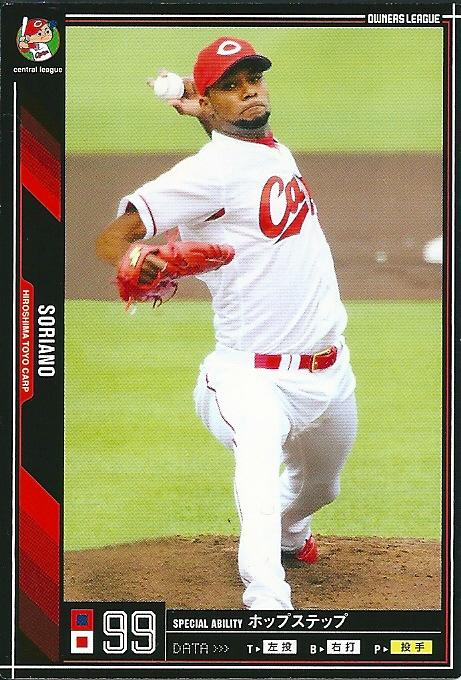 プロ野球カード★ディオーニ・ソリアーノ 2011オーナーズリーグ05 ノーマル黒 広島東洋カープ