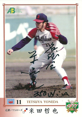 米田哲也 2010 EPOCH OBクラブ 1977年編 直筆サインカード 80枚限定!(23/80)