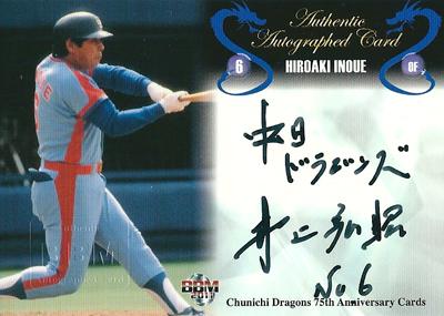 井上弘昭 プロ野球カード 2010 BBM 中日ドラゴンズ75周年記念カード 直筆サインカード 94枚限定! (57/94)