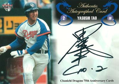 田尾安志  プロ野球カード 2010 BBM 中日ドラゴンズ75周年記念カード 直筆サインカード 98枚限定! (14/98)