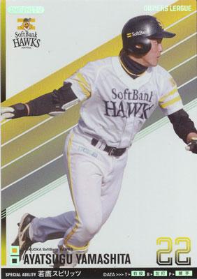 プロ野球カード★山下 斐紹 2011オーナーズリーグ06  インフィニティ 福岡ソフトバンクホークス