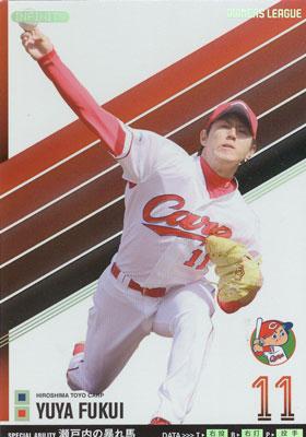 プロ野球カード★福井 優也 2011オーナーズリーグ06  インフィニティ 広島東洋カープ