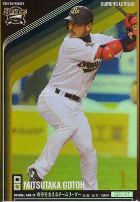プロ野球カード★後藤 光尊 2011オーナーズリーグ06  グレート オリックス・バファローズ