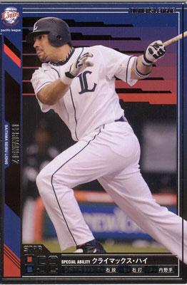 プロ野球カード★ホセ・フェルナンデス 2011オーナーズリーグ06 スター 埼玉西武ライオンズ