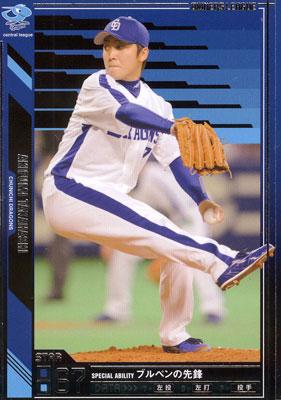 プロ野球カード★高橋 聡文 2011オーナーズリーグ06 スター 中日ドラゴンズ