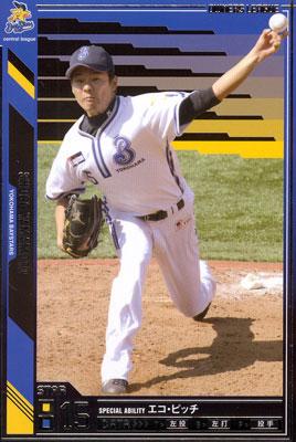 プロ野球カード★山本 省吾 2011オーナーズリーグ06 スター 横浜ベイスターズ