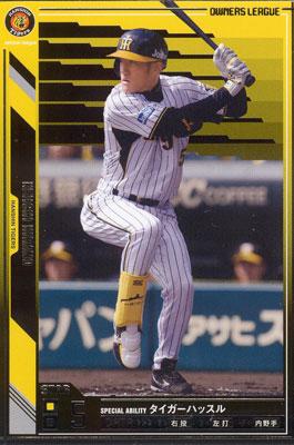 プロ野球カード★平野 恵一 2011オーナーズリーグ06 スター 阪神タイガース