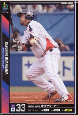 プロ野球カード★畠山 和洋 2011オーナーズリーグ06 ノーマル黒 東京ヤクルトスワローズ