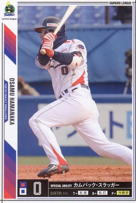 プロ野球カード★濱中 治 2011オーナーズリーグ06 ノーマル白 東京ヤクルトスワローズ