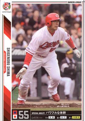 プロ野球カード★嶋 重宣 2011オーナーズリーグ06 ノーマル白 広島東洋カープ