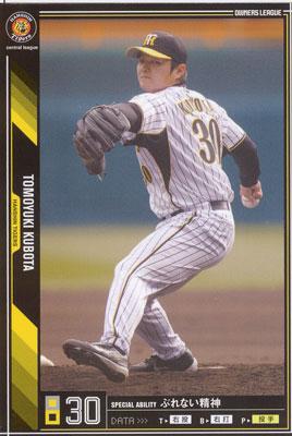プロ野球カード★久保田 智之 2011オーナーズリーグ06 ノーマル黒 阪神タイガース