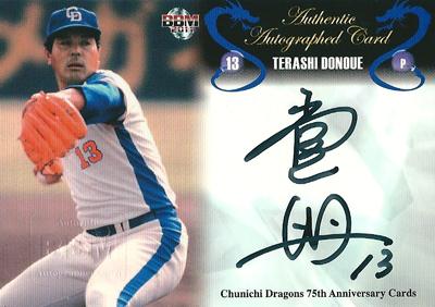 堂上照 プロ野球カード 2010 BBM 中日ドラゴンズ75周年記念カード 直筆サインカード 99枚限定! (74/99)