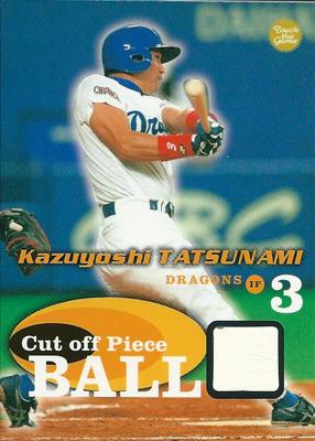 立浪和義 プロ野球カード 2003 BBM タッチ・ザ・ゲーム ボールカード