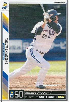 プロ野球カード 下園辰哉  2011 オーナーズリーグ08 ノーマル白  横浜ベイスターズ
