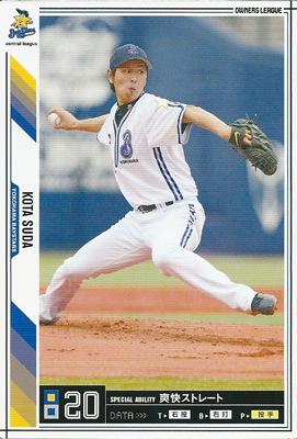 プロ野球カード 須田幸太  2011 オーナーズリーグ08 ノーマル白  横浜ベイスターズ