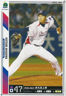 プロ野球カード 赤川克紀  2011 オーナーズリーグ08 ノーマル白  東京ヤクルトスワローズ