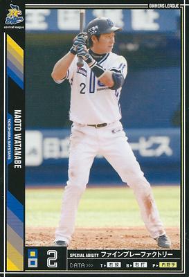 プロ野球カード 渡辺直人  2011 オーナーズリーグ08 ノーマル黒  横浜ベイスターズ