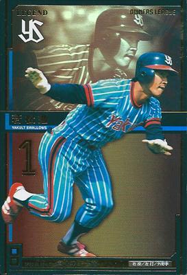 プロ野球カード 若松勉 2012 オーナーズリーグ09 レジェンド ヤクルトスワローズ