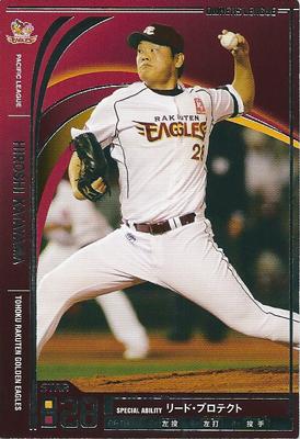 プロ野球カード 片山博視 2012 オーナーズリーグ09 スター 東北楽天ゴールデンイーグルス